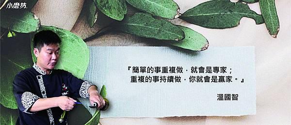 溫國智專題人物封面設計.jpg