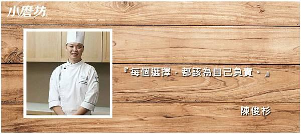 180921_陳俊杉師傅人物封面設計.jpg