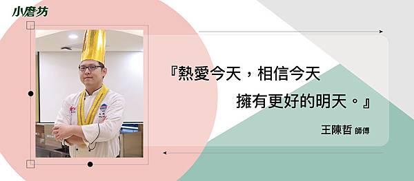 座右銘_王陳哲.jpg