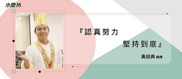 座右銘_黃經典.jpg