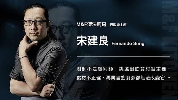 M%26;F深法廚房_主廚頭卡.jpg