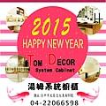 2015系統櫃賀卡