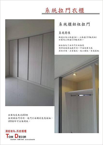 系統櫃拉門衣櫃展示DM(4).JPG