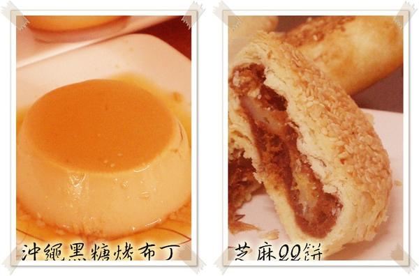 沖繩黑糖烤布丁-horz.jpg