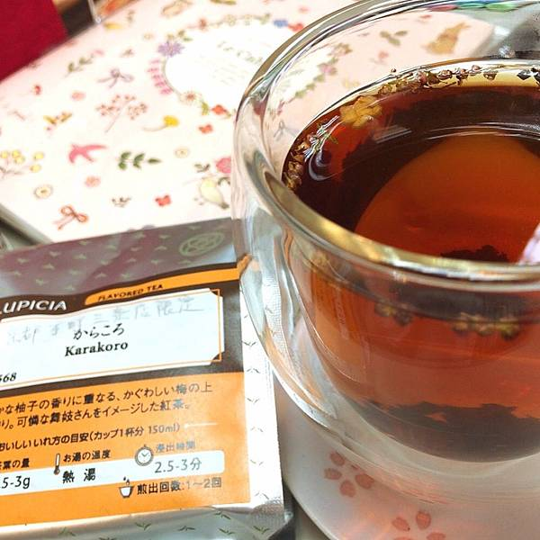 Lupicia - からころ調味紅茶