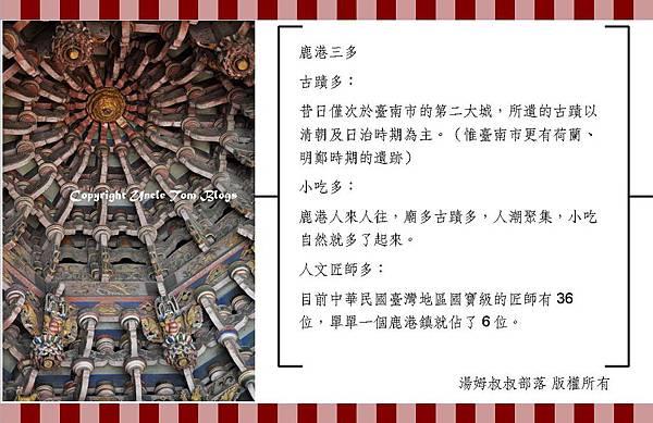 03鹿港三多.jpg