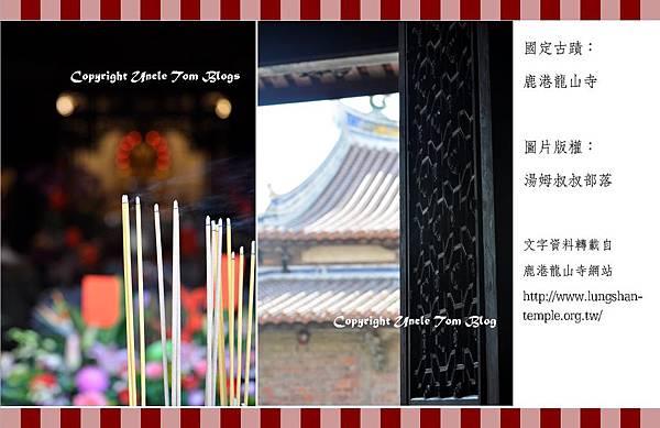 10鹿港龍山寺05.jpg