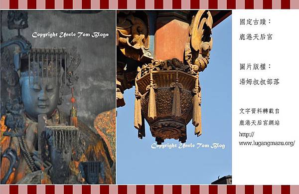 17鹿港天后宮06.jpg