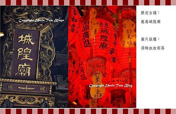 21鹿港城隍廟.jpg