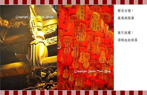 22鹿港城隍廟01.jpg