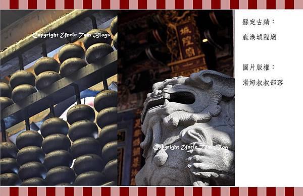 23鹿港城隍廟02.jpg