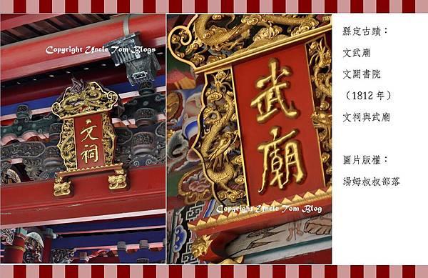 24鹿港文祠與武廟.jpg