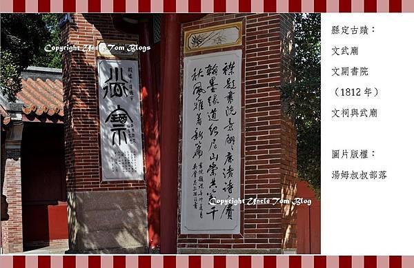 24鹿港文祠與武廟01.jpg