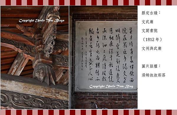 26鹿港文祠與武廟03.jpg