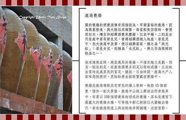 28鹿港甕牆.jpg