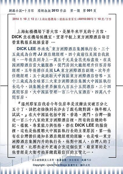 001網路小說十月雪湯姆叔叔201301001.jpg