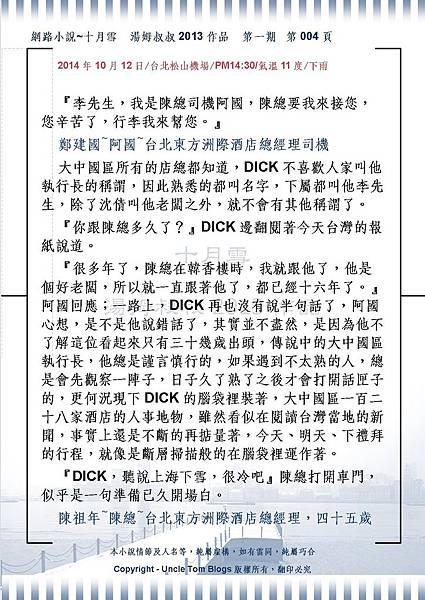 004網路小說十月雪湯姆叔叔201301004.jpg
