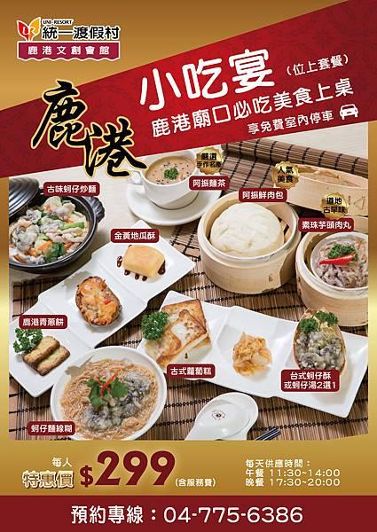 小吃宴DM-NEW-01.jpg