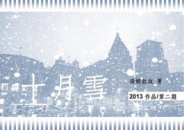 網路連載小說~十月雪001~湯姆叔叔2013作品