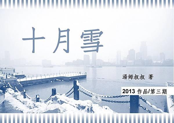 網路連載小說~十月雪003~湯姆叔叔2013作品