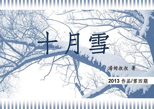 網路連載小說~十月雪004~湯姆叔叔2013作品
