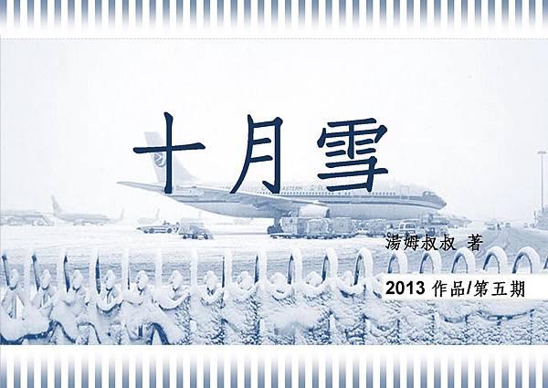 網路連載小說~十月雪005~湯姆叔叔2013作品
