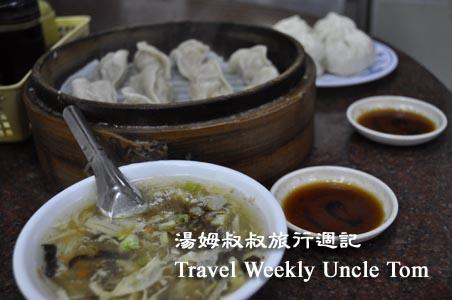 湯姆叔叔旅行週記Travel Weekly Uncle Tom-