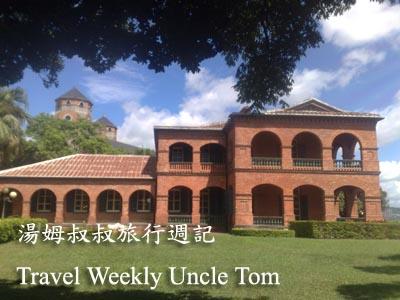湯姆叔叔旅行週記Travel Weekly Uncle Tom –淡水紅毛城