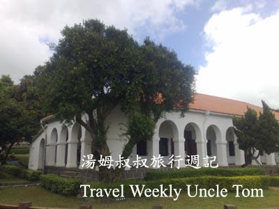 湯姆叔叔旅行週記Travel Weekly Uncle Tom –淡水小白宮與真理大學