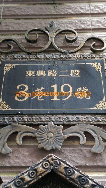 (086) %東興路出租套房%.jpg