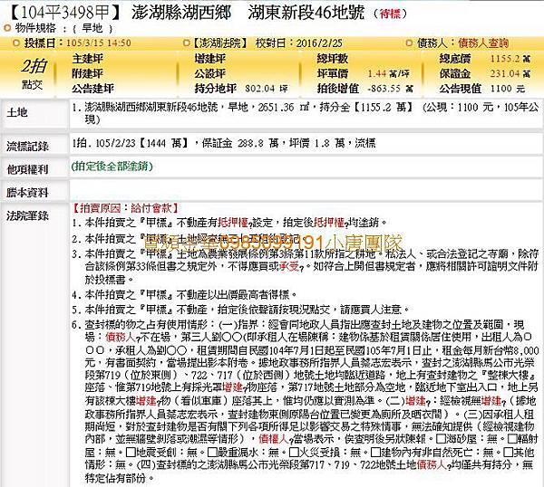 湖東社區法拍公告金華澎湖法拍屋