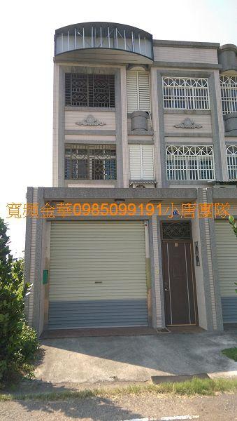 伸港重劃區什股村建國三街17號 法拍屋