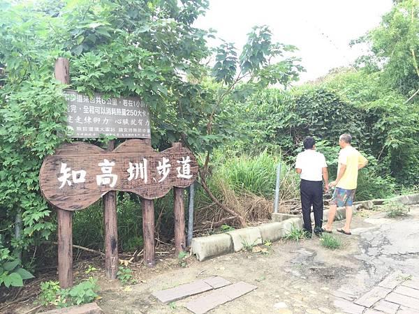 知高圳步道農牧用地