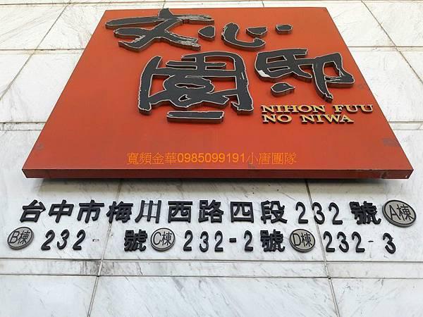 台中市北區梅川西路四段229號 小唐法拍屋團隊