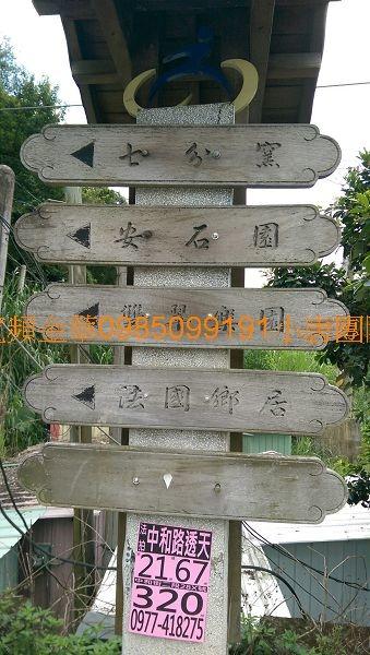 台中新社區大南段番社嶺小段11之1號代標代墊