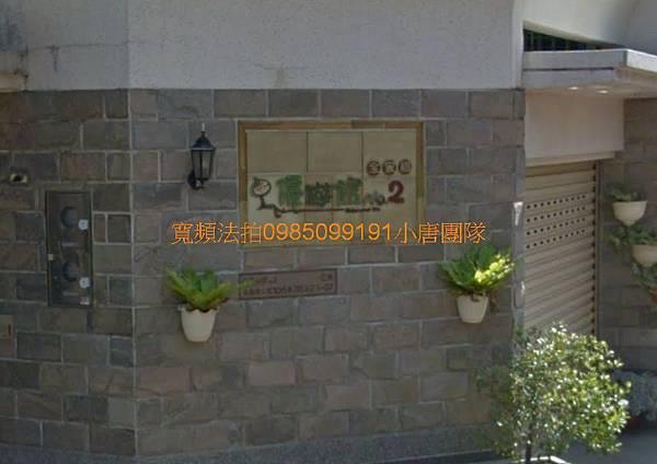 台南市安南區本原街二段50巷3弄11號  小唐法拍屋團隊