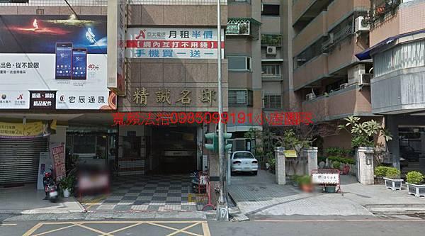 台中市西區精誠路126號5樓之4代標代墊