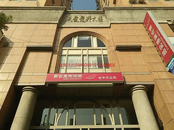 台中市北屯區文心路四段821號14樓之3代標代墊