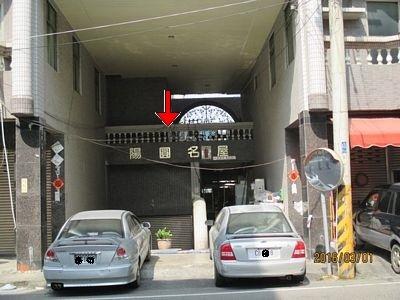 台南市永康區網寮里永二街182-2號邊間透天小唐全省代標代墊