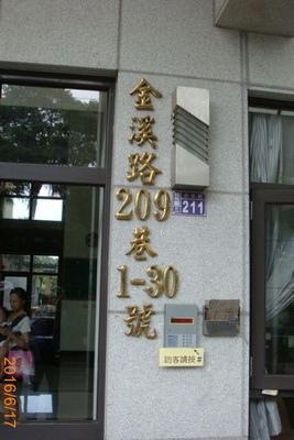 桃園市楊梅區金溪路209巷11號4樓,陽光國民中小學小唐全省代標代墊