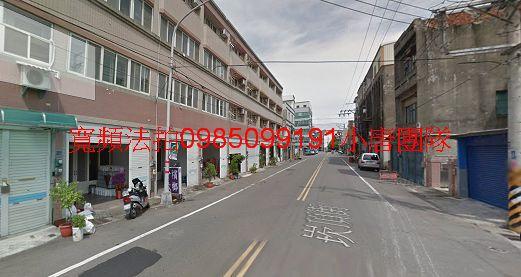 苗栗縣竹南鎮新南里23鄰崁頂街81號透天,竹南火車站小唐全省代標代墊