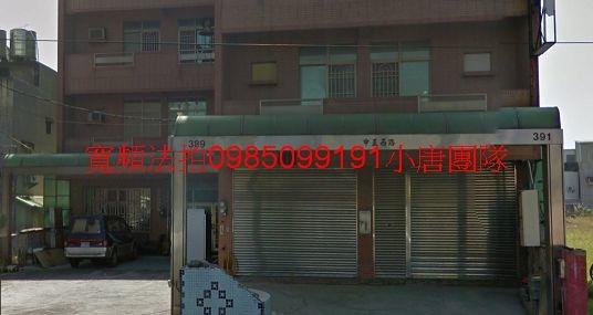 台南市仁德區大甲村大甲163-23號、中正西路(391號、385號、387號)共4間透天,保安火車站小唐全省代標代墊