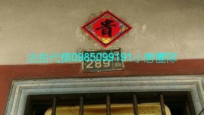 8123西螺法拍屋代標