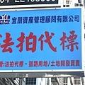 宜朋資產新竹法拍屋代標