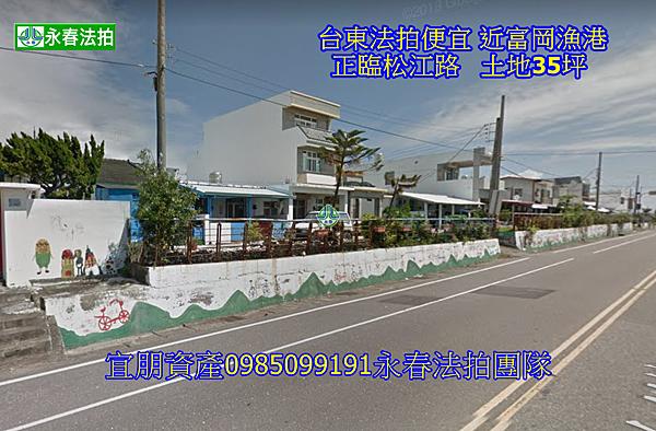 台東法拍便宜一樓透天住家建議184萬 松江路一段287號 近富岡漁港 永春法拍代標
