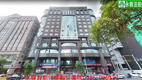 永春法拍屋代標 宜朋資產自由路73號四樓之9【雲冠天下】