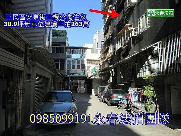 三民區安東街14巷4號3樓公寓住家  建議三拍263萬標購 永春法拍屋代標