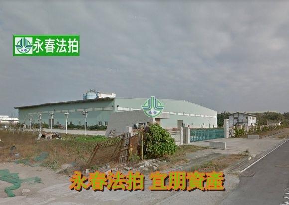 線西鄉彰濱西三路2號彰濱工業區廠房永春法拍 宜朋資產