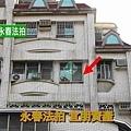 006_永春法拍 宜朋資產.jpg