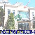 帝景磐石竹市東區明湖路648巷18弄248號.jpg